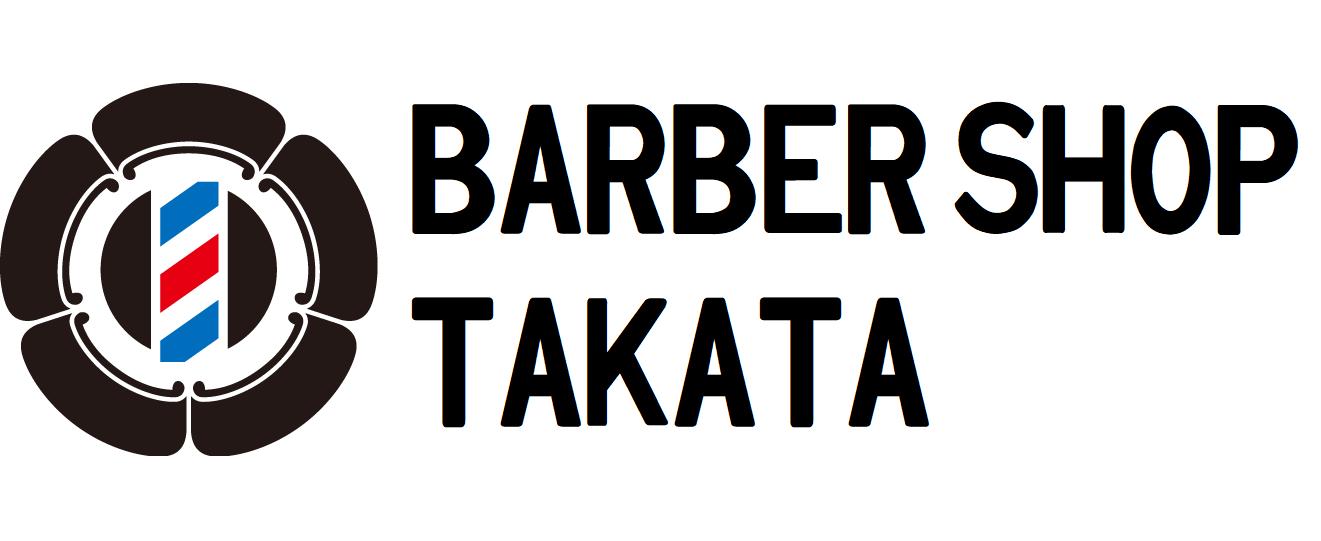 髙田理容室 – BarBerShop TAKATA -|浅草駅徒歩1分のヘアーサロン・床屋|平日21時まで営業